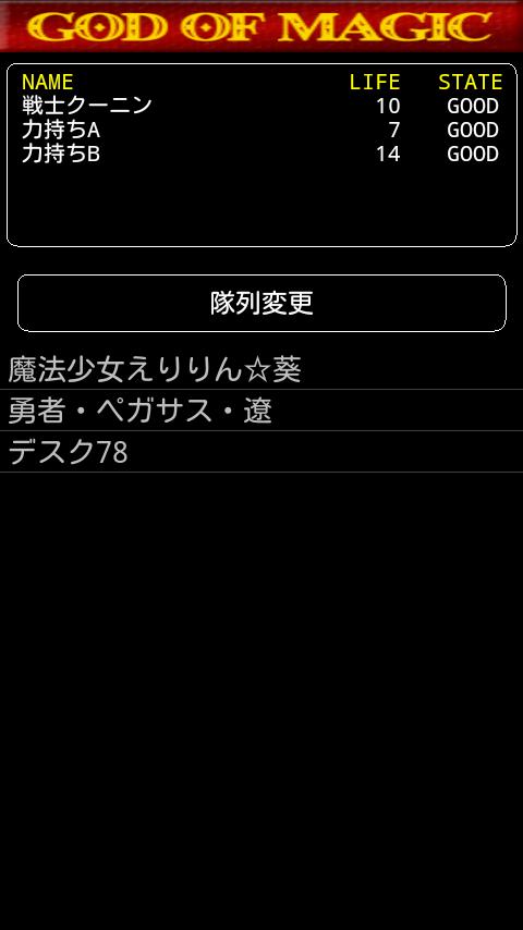 androidアプリ ゴッドオブマジック攻略スクリーンショット2