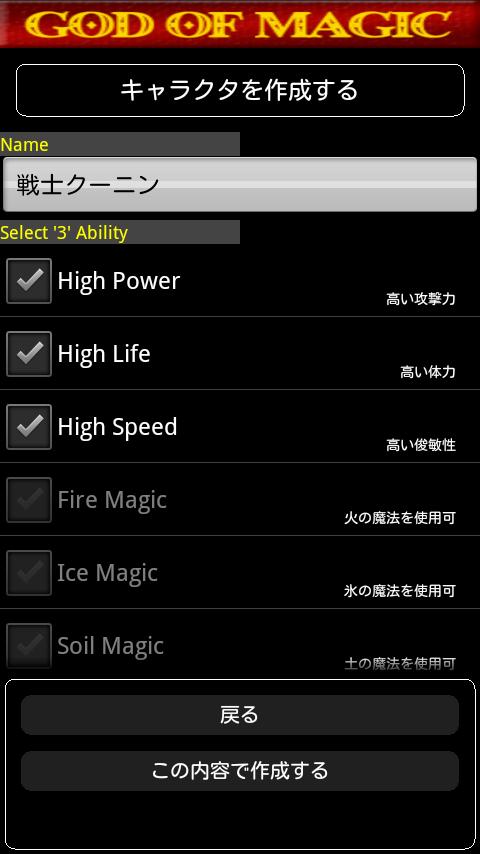androidアプリ ゴッドオブマジック攻略スクリーンショット3