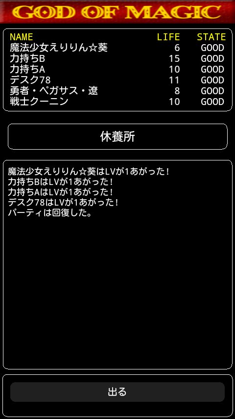 androidアプリ ゴッドオブマジック攻略スクリーンショット5
