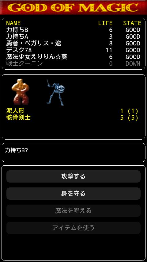 ゴッドオブマジック androidアプリスクリーンショット1