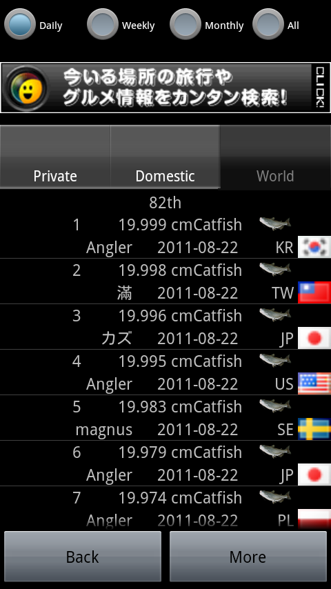 androidアプリ フィッシュコレクション攻略スクリーンショット4