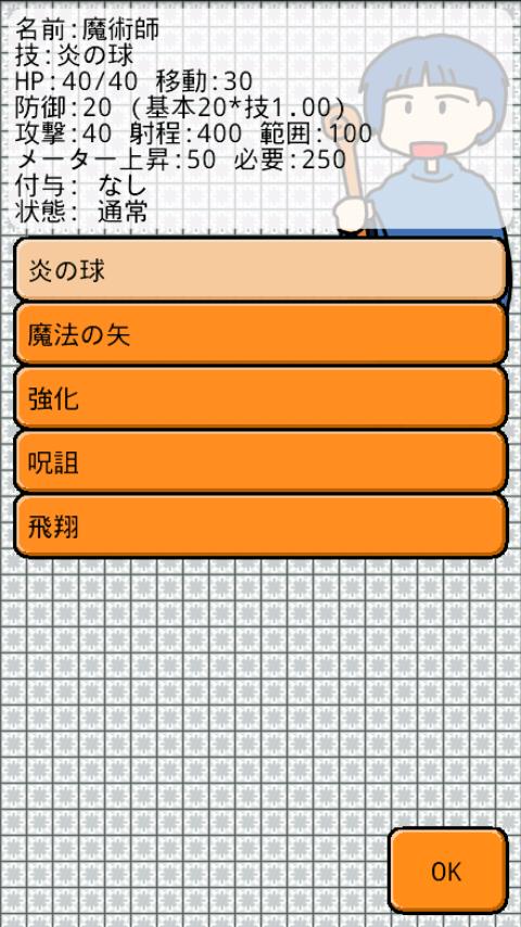 androidアプリ アーミーアンドメイデン エムツー攻略スクリーンショット3