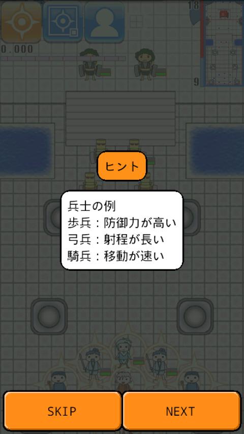 androidアプリ アーミーアンドメイデン エムツー攻略スクリーンショット4