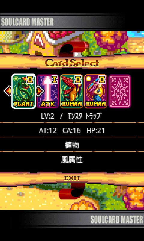 androidアプリ ソウルカード マスター攻略スクリーンショット5