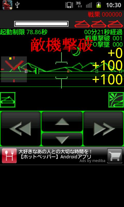 タンクゾーン androidアプリスクリーンショット1