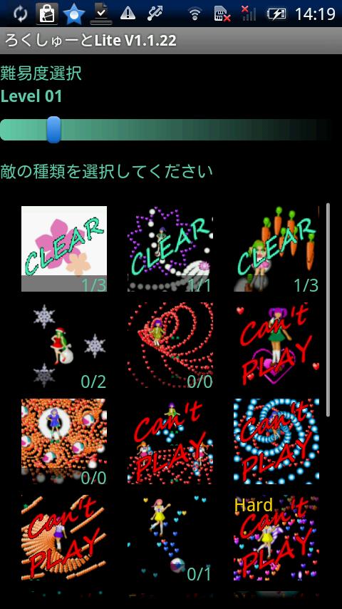 ろくしゅーと ライト androidアプリスクリーンショット2