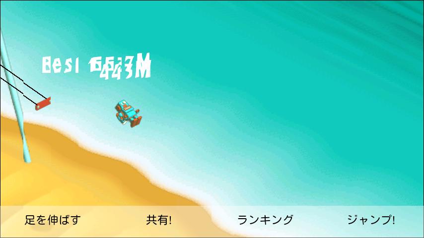 ブランコゲーム3rd androidアプリスクリーンショット1
