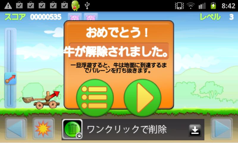 androidアプリ 打ち抜け!ピッグ・カタパルト攻略スクリーンショット3