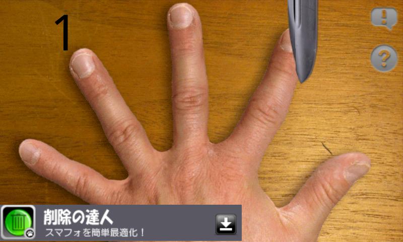 androidアプリ 指VSナイフ攻略スクリーンショット1