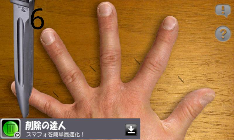 androidアプリ 指VSナイフ攻略スクリーンショット3