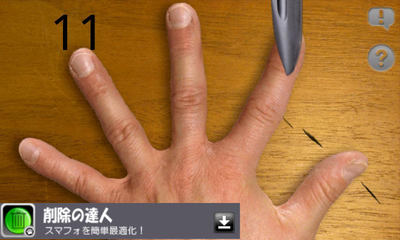 androidアプリ 指VSナイフ攻略スクリーンショット4