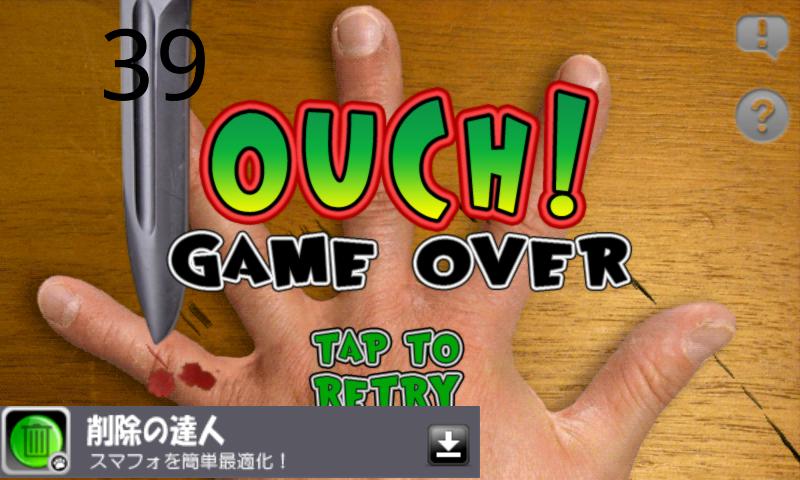 指VSナイフ androidアプリスクリーンショット1