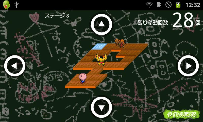 えんがちょ! androidアプリスクリーンショット1