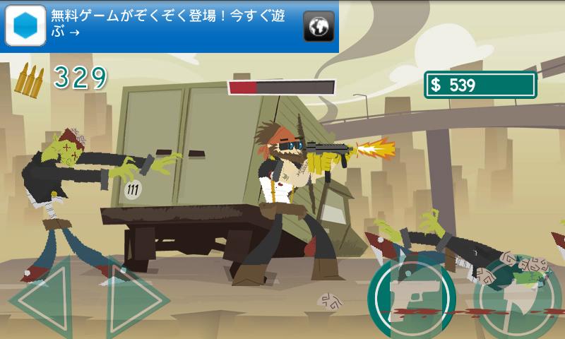 ゾンビロード androidアプリスクリーンショット1
