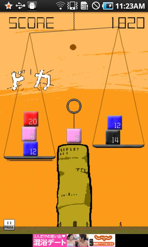 カミ ノ ハカリ (フリー) androidアプリスクリーンショット1