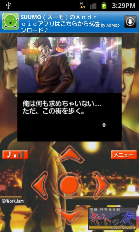 探偵 神宮寺三郎 No.09 キトの夜 androidアプリスクリーンショット1