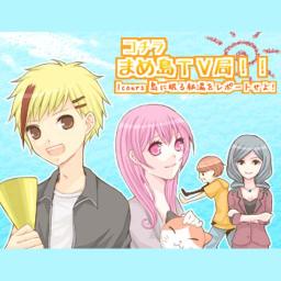 コチラまめ島TV局!