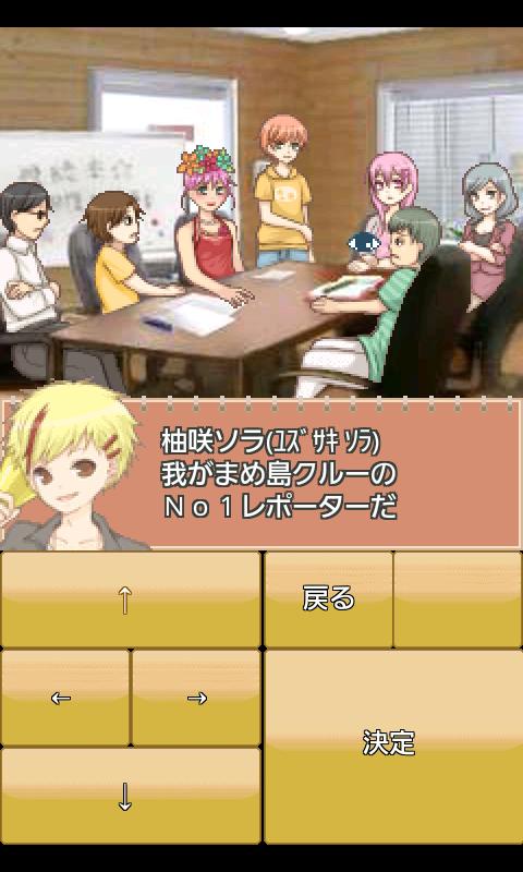 androidアプリ コチラまめ島TV局!攻略スクリーンショット3