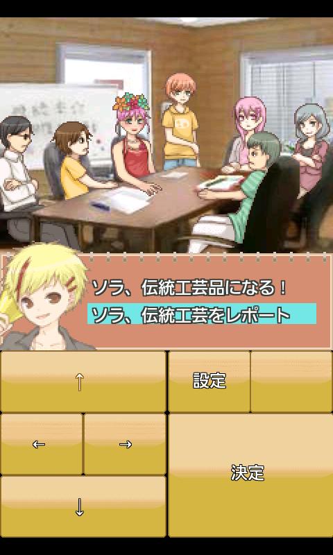 androidアプリ コチラまめ島TV局!攻略スクリーンショット4