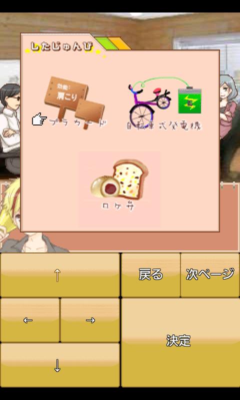 androidアプリ コチラまめ島TV局!攻略スクリーンショット5