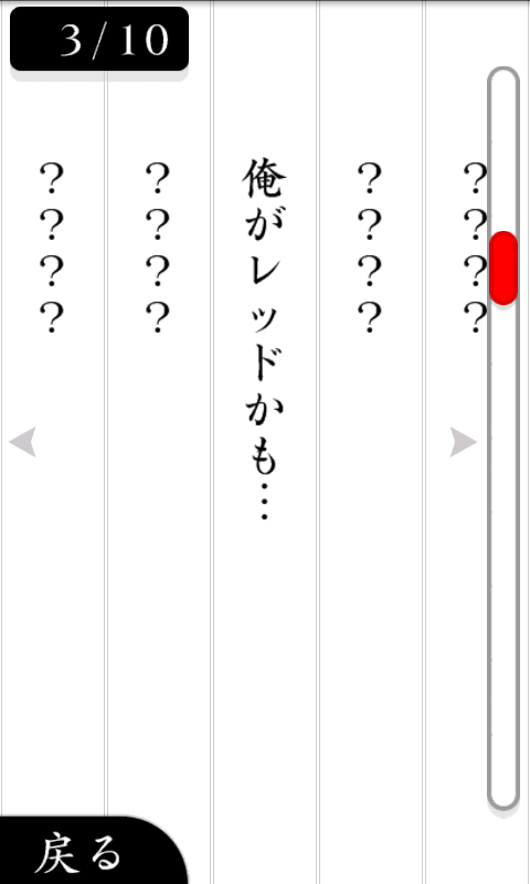 androidアプリ 空気読み。攻略スクリーンショット5