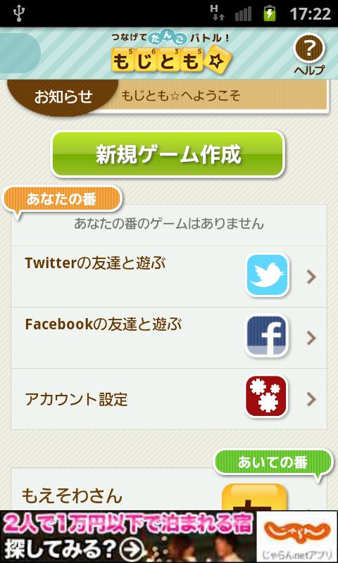 androidアプリ もじとも☆無料版攻略スクリーンショット1
