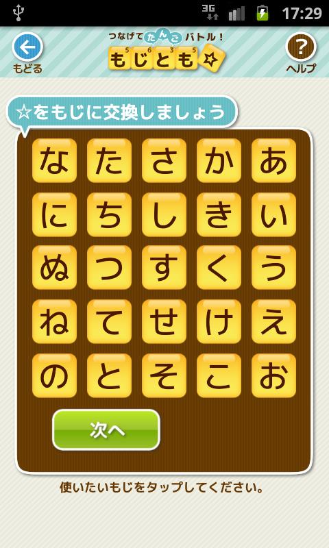 androidアプリ もじとも☆無料版攻略スクリーンショット5