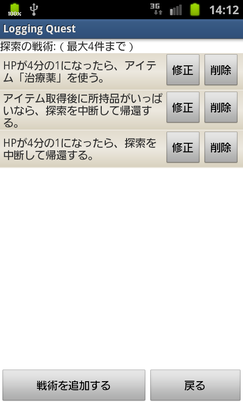 androidアプリ ロギングクエスト攻略スクリーンショット2