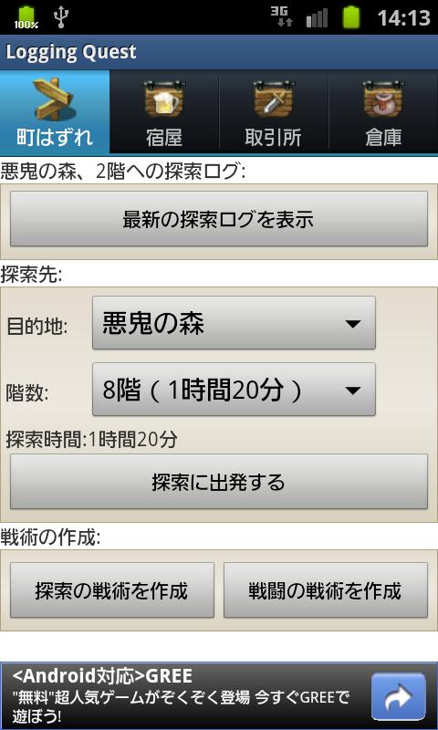 androidアプリ ロギングクエスト攻略スクリーンショット4