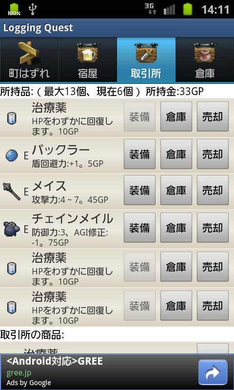 androidアプリ ロギングクエスト攻略スクリーンショット5