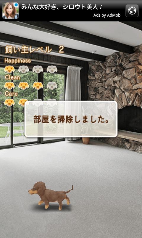 androidアプリ マイドッグ マイルーム 無料版攻略スクリーンショット3