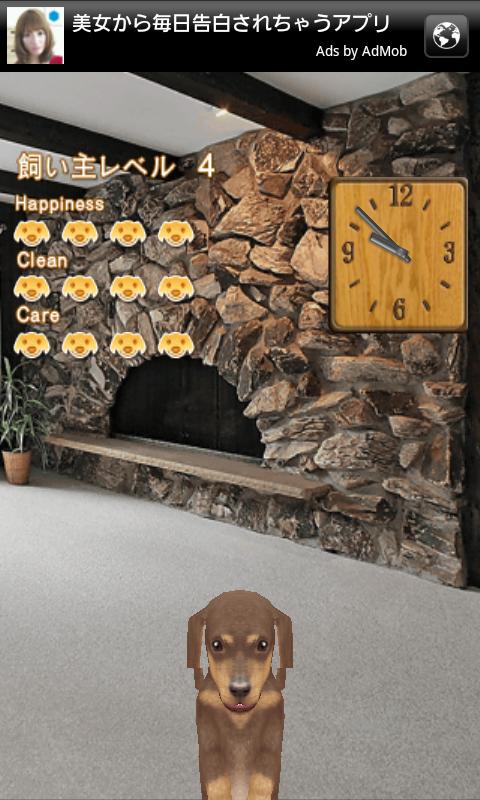 マイドッグ マイルーム 無料版 androidアプリスクリーンショット1