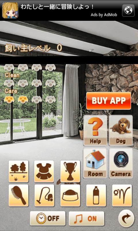 マイドッグ マイルーム 無料版 androidアプリスクリーンショット3