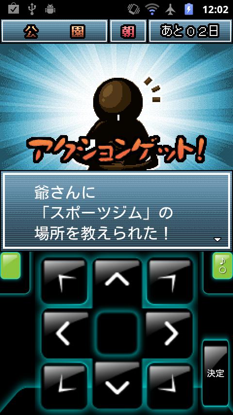 androidアプリ 池袋ひきこもり伝説 がんばれ!ニート君攻略スクリーンショット3
