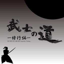 武士の道 -修行編-