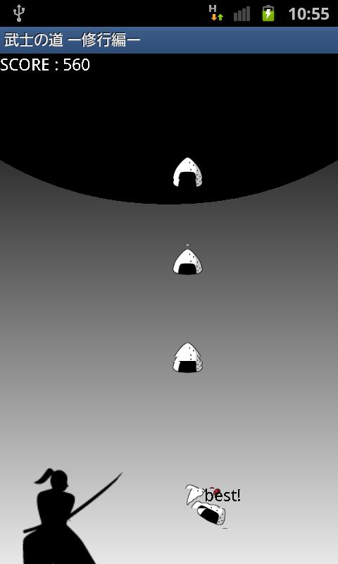武士の道 -修行編- androidアプリスクリーンショット1