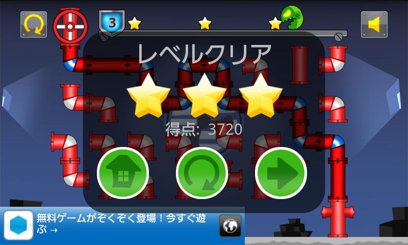 androidアプリ 水道管つなぎ攻略スクリーンショット2