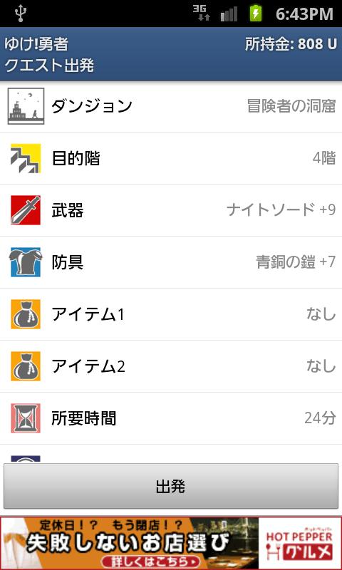 androidアプリ ゆけ!勇者攻略スクリーンショット1