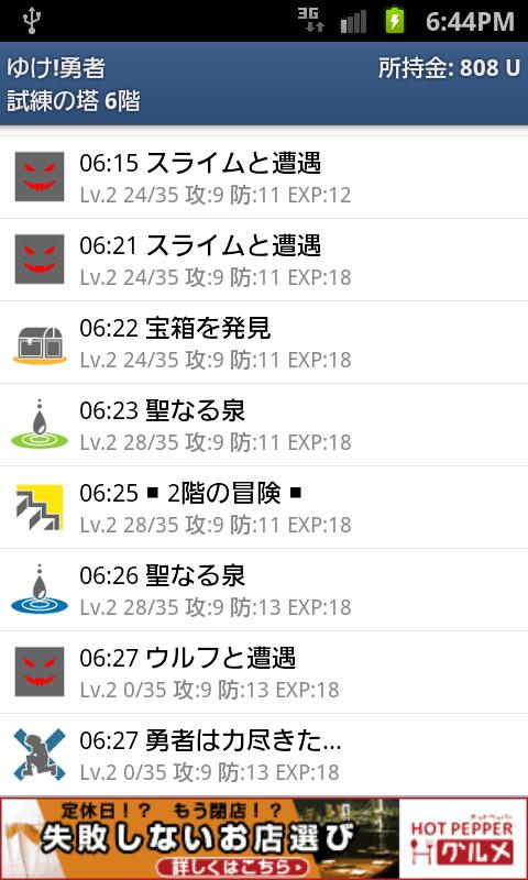 androidアプリ ゆけ!勇者攻略スクリーンショット2