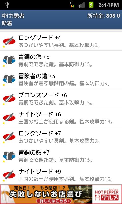 androidアプリ ゆけ!勇者攻略スクリーンショット3
