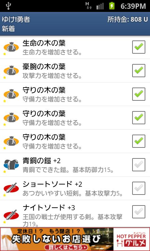 androidアプリ ゆけ!勇者攻略スクリーンショット4