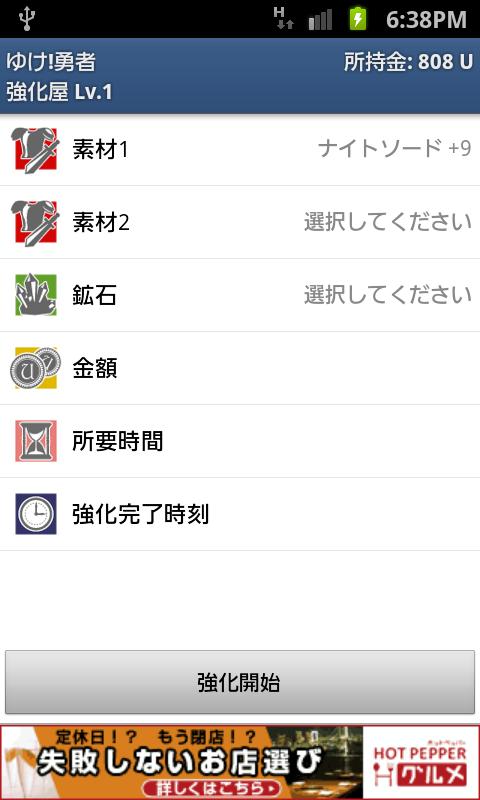 androidアプリ ゆけ!勇者攻略スクリーンショット5
