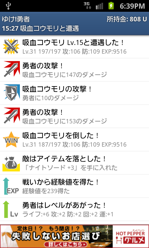 ゆけ!勇者 androidアプリスクリーンショット1