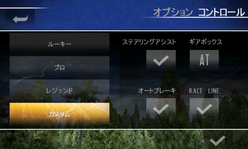 androidアプリ ニードフォースピード シフト攻略スクリーンショット4