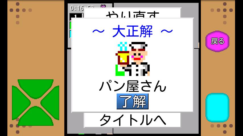 androidアプリ お絵かきくん入門攻略スクリーンショット4