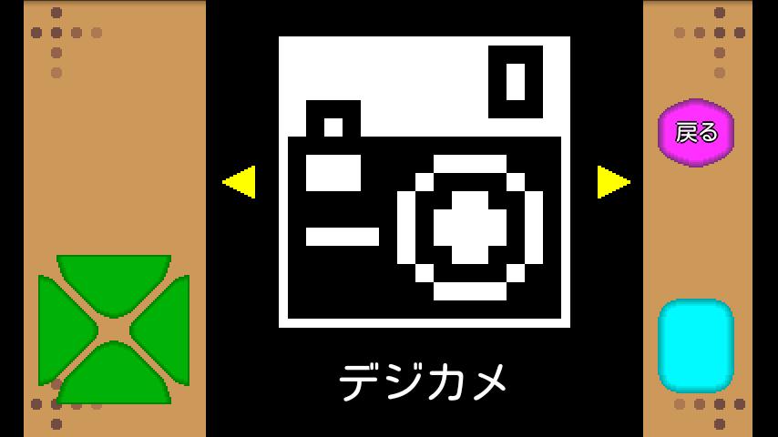 androidアプリ お絵かきくん入門攻略スクリーンショット5