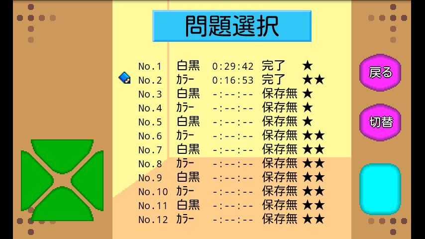 お絵かきくん入門 androidアプリスクリーンショット2