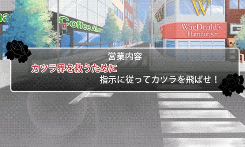 androidアプリ おいっ…!!!わしのカツラ攻略スクリーンショット4