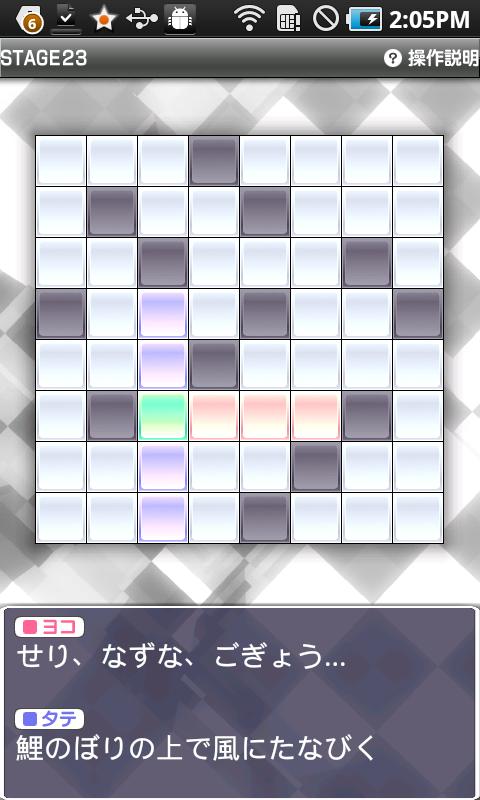 androidアプリ クロスワードアイランド 30 Vol.1攻略スクリーンショット1