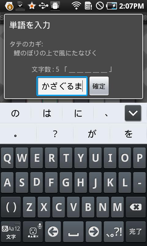 androidアプリ クロスワードアイランド 30 Vol.1攻略スクリーンショット2